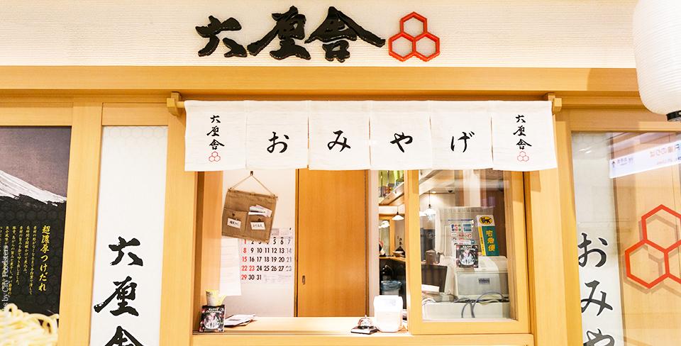 Rokurinsha - Men's Style Council Place